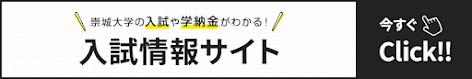 崇城大学入試情報サイト