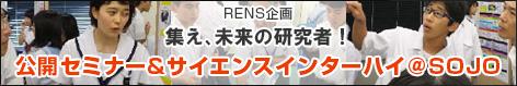 RENS企画 公開セミナー&サイエンスインターハイ@SOJO