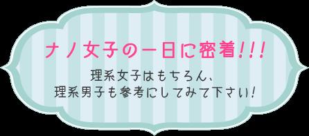 ナノ女子の一日に密着!!!